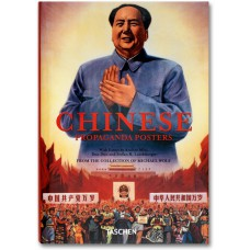CHINESE PROPAGANDA POSTER (IEP)