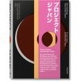 PROJECT JAPAN. METABOLISM TALKS