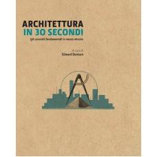 ARCHITETTURA IN 30 SECONDI