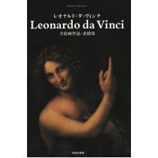 LEONARDO DA VINCI - versione in giapponese